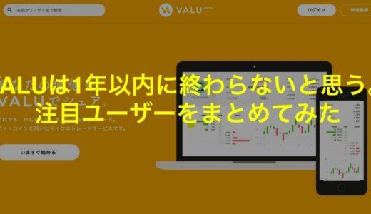 VALUは1年以内に終わらないと思う。注目のユーザーをまとめてみた。